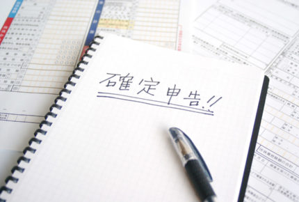 確定申告と税制改正